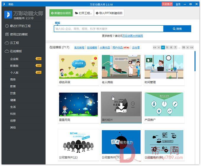 小白都会用的动画制作软件-万彩动画大师(送正版激活码)