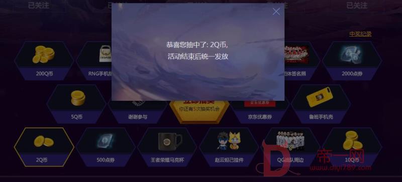 QQ浏览器关注王者主播高几率抽2QB活动