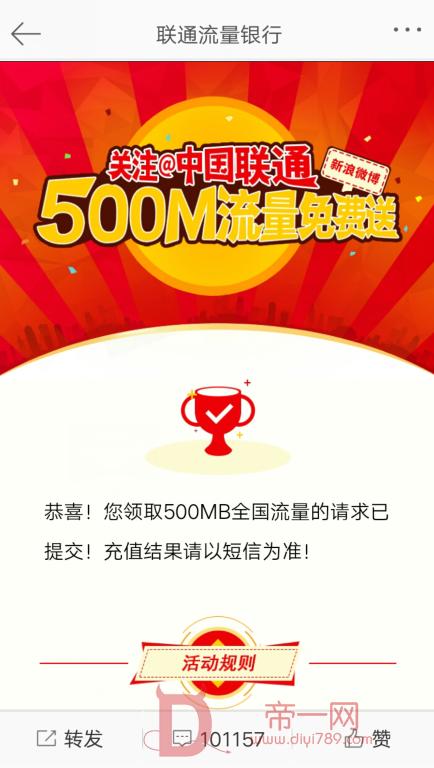 新浪微博BUG最新领500M联通流量