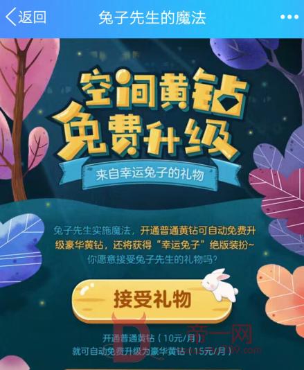 开通一个月的QQ黄钻免费升级为豪华黄钻一个月