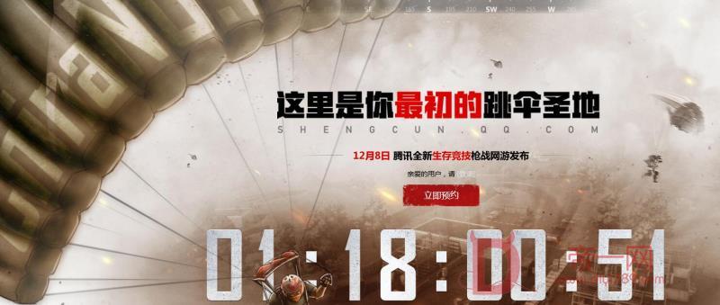 腾讯代理H1Z1国服 官网已正式上线