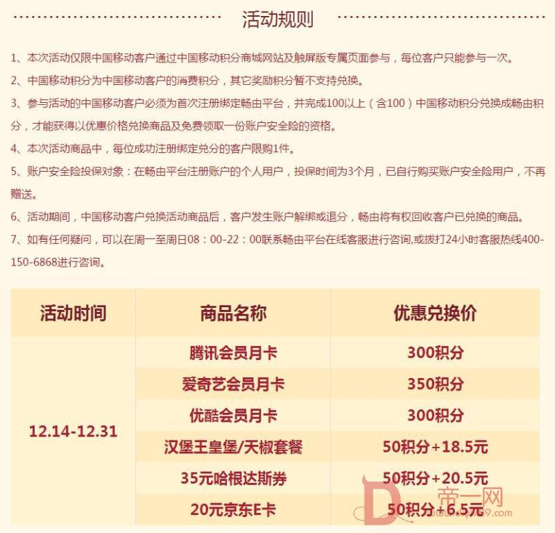 中国移动积分兑换活动升级速撸
