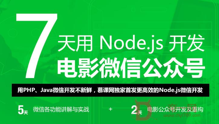 教你七天学会微信公众号-Node.js开发实战教程