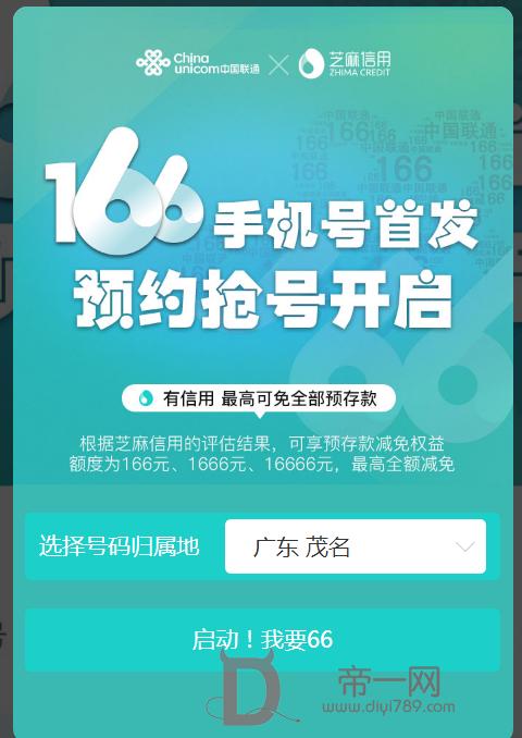 联通166手机号开启预约 166-1314大吉大利