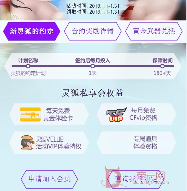 1月CF新灵狐的约定 签约送CFVIP等