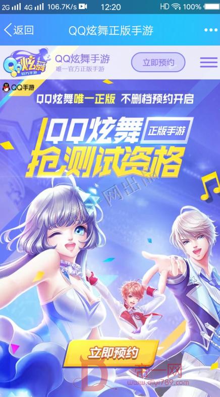 腾讯最新出的QQ炫舞手游抢先预约