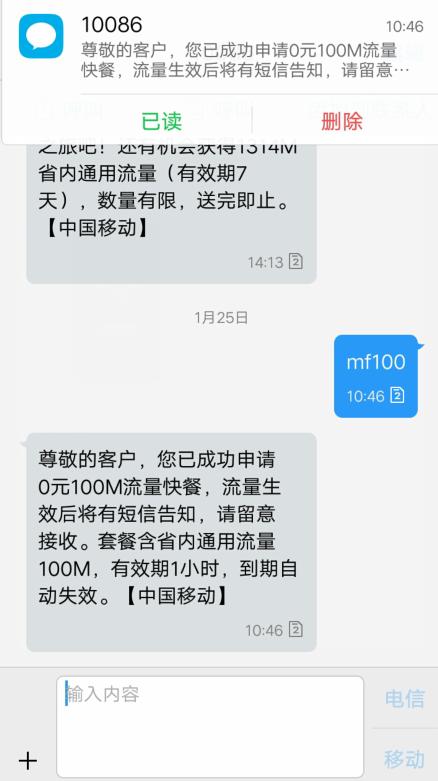 广东移动用户体验免费1G流量包活动