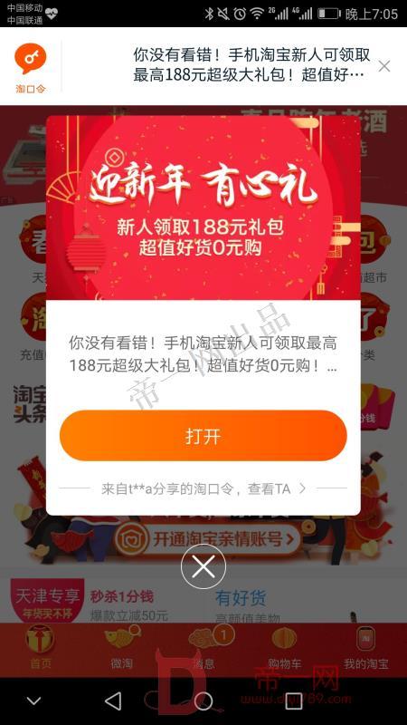 手机淘宝新用户或接码无限0元撸实物走起