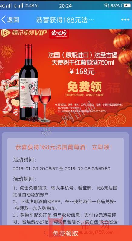 腾讯视频VIP免费撸法国葡萄酒 需运费
