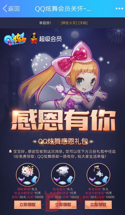 免费领QQ炫舞紫钻1月需有角色