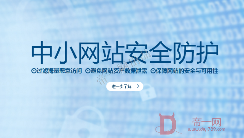 免费申请领取公安部网站抗CC攻击服务1年