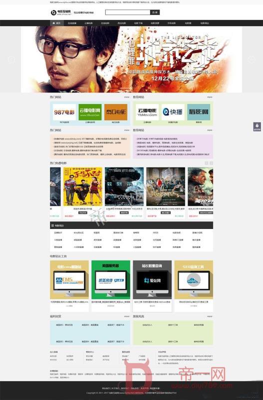 最新精仿电影互链网在线电影网站模板 海洋CMS内核漂亮的在线影视网完整模板下载