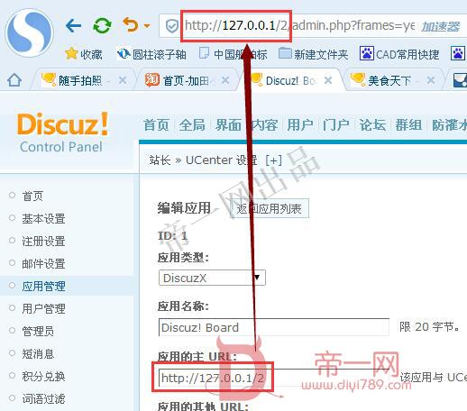 Discuz x3.x整站程序安装教程
