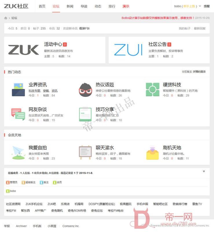 BOBO精仿ZUK社区 完整版V2.0 GBK版
