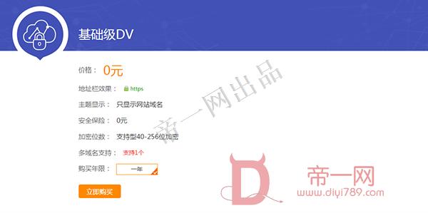 免费领取一年景安DV SSL 证书 支持所有浏览器显示https