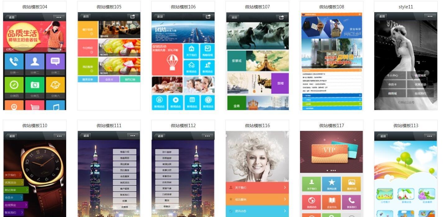 微擎+微赞(微官网)100套精华模板完美完整版某宝购买的