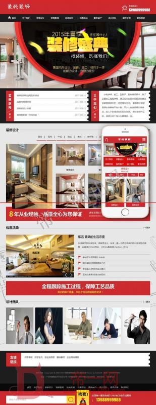 装修预算施工类网站织梦模板(带手机端) 红色装修装饰报价公司网站源码