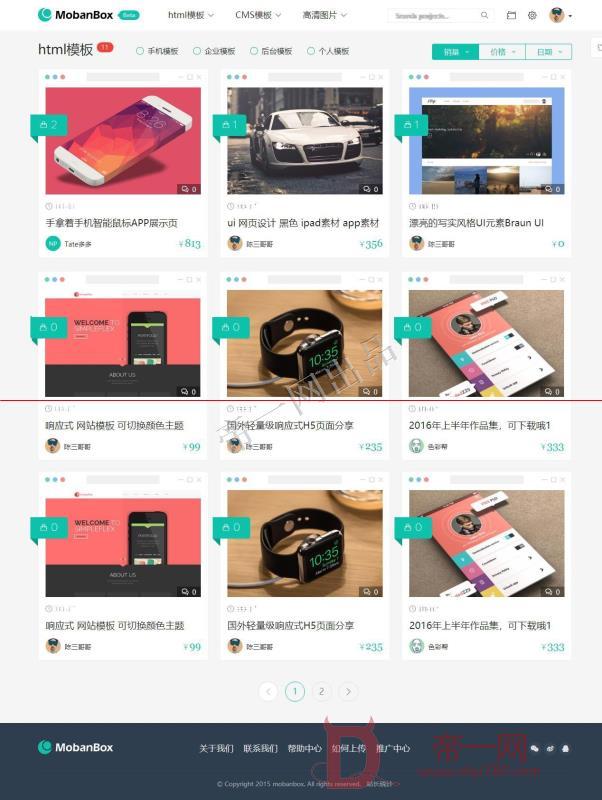 最新高仿模板盒子VIP付费素材资源类整站源码下载,支付宝接口+推广,带后台可正常安装