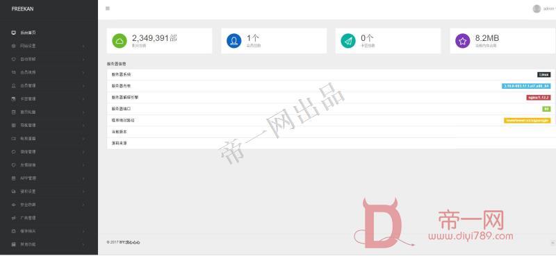 Freekan3.82去授权个人更新版