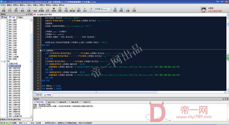 天天影视2.2 2.3 2.4 APPE4A源码后台在线更新生卡密附成品