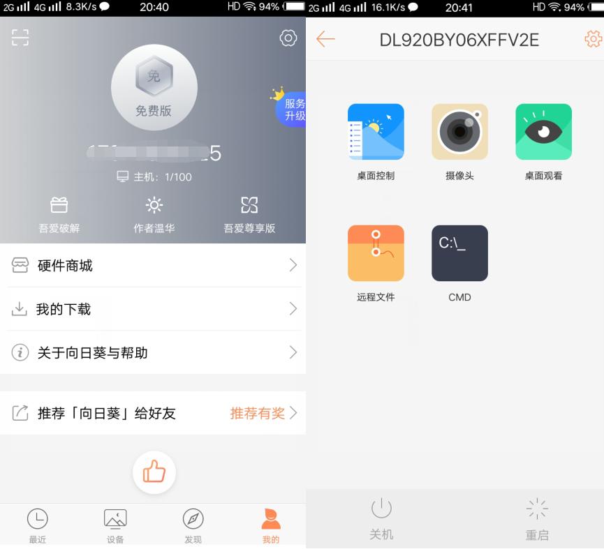 安卓向日葵远程控制v8.8.7VIP会员尊享版