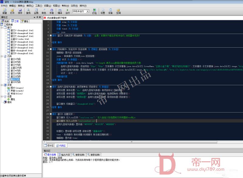 E4A蓝鸟开发的直播盒子源码,可编译生成双端安卓+ios苹果端