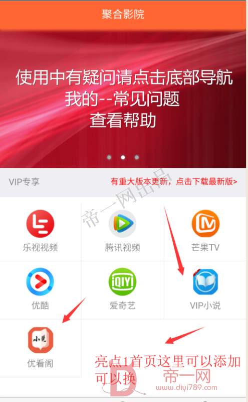 影视vip源码苹果安卓双端非e4a!最新蓝鸟app源码