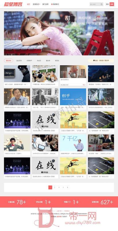 WordPress自适应多功能图片主题CX-UDY