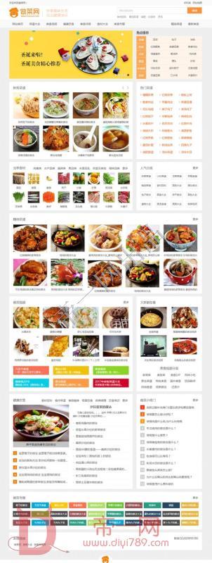 帝国CMS内核新版开源《做菜网》菜谱食谱网站源码 带手机端