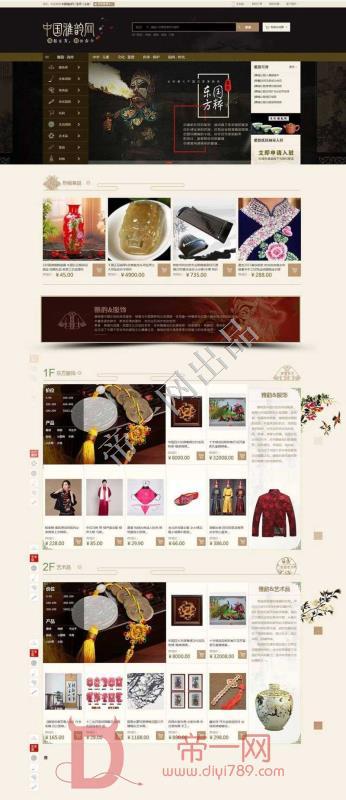 大型文化古玩物品交易ShopNC二次开发商城源码