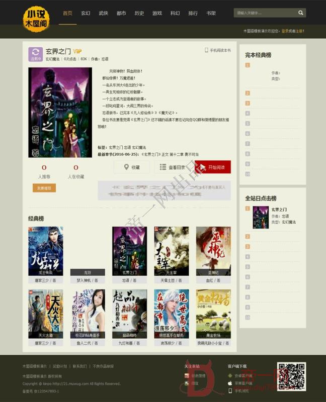 精仿读零零小说网杰奇CMS1.7模板完整修复版可运营