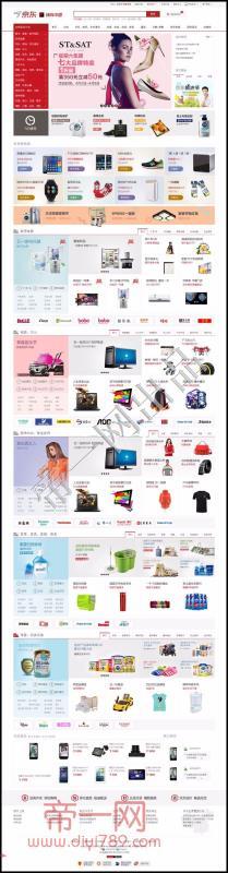 模板堂最新ECSHOP大京东2.6商业完整版 PC+WAP独立手机端+接入微信多用户商城源码