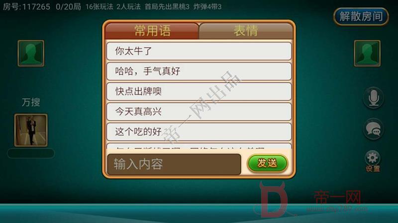 跑得快棋pai游戏 微信登录房卡版棋pai游戏全套 手游源码