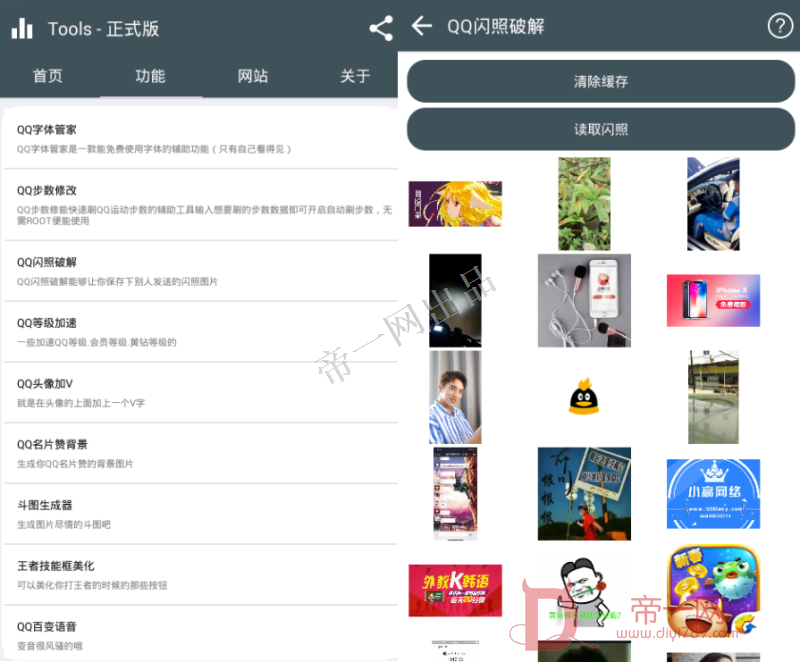 安卓Tools新版本应用多功能QQ助手