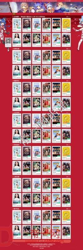 苹果cms模板8x版本 红色大气卡通风格影视视频门户网站模板