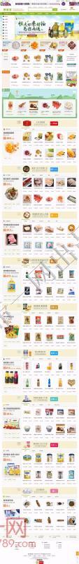 ECSHOP精仿《本来生活网》多地区多商户B2B2C电商系统 本地水果特产生鲜超市商城源码 含微信分销手机版