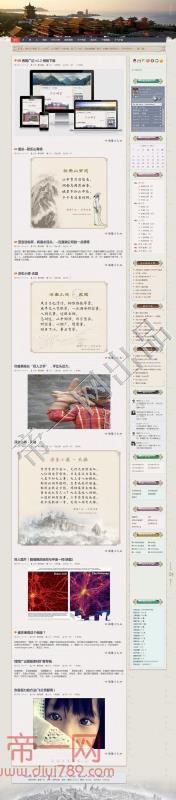 中国风古典大气emlog响应式个人博客模板主题