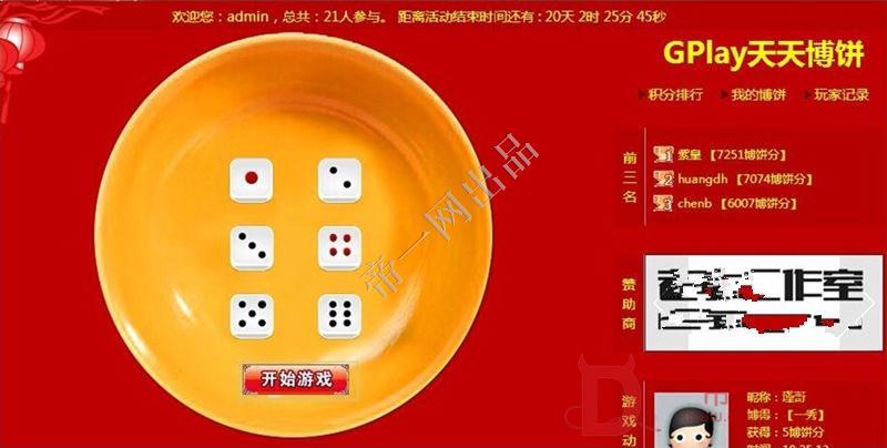 最新GPlay天天博饼 土豪版 Discuz插件  2.1 商业版