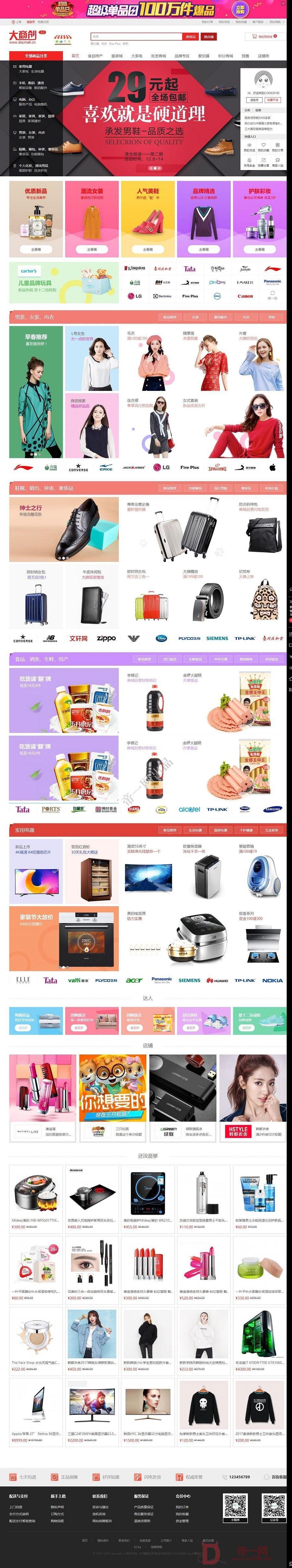 大商创V2.5.3开源版 PC+WAP+微分销+批发+拼团+众筹+拍卖+支付宝、微信支付