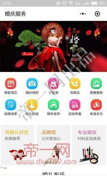 壹佰万能门店微擎微赞V1.0.15 DIY通用功能模块小程序 微官网 商城 营销功能