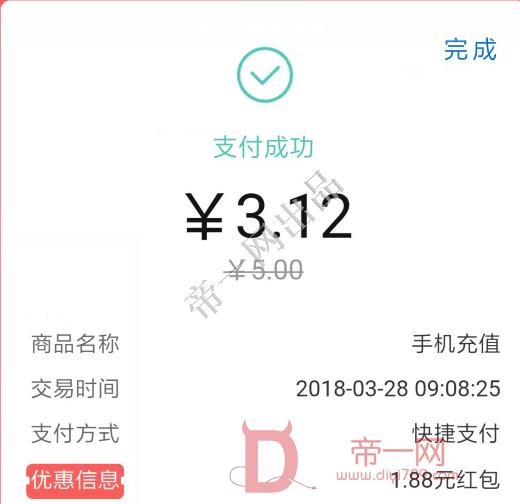沃钱包专享每月28日8.8折超值折扣充值话费