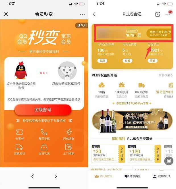 QQ会员最新活动免费兑换京东Plus会员