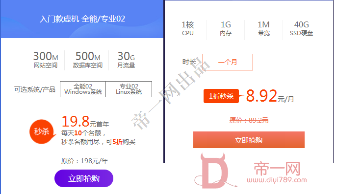 新网0元购域名 超低价得虚拟主机+云服务器
