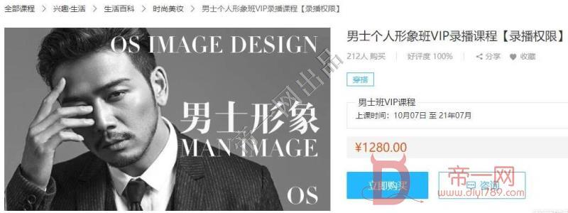 型男靓女必备 OS男士 女士形象设计教程资料