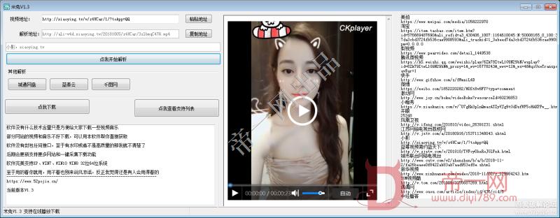米兔视频音乐解析下载支持抖音快手美拍微博B站小咖秀DJKK,djye,DJ水晶,92kk等20