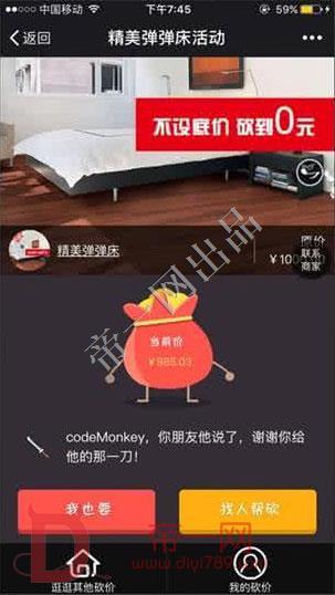 通用功能微擎微赞模块 炫酷微砍价2.8.3+微小猴核销管理中心1.0.4