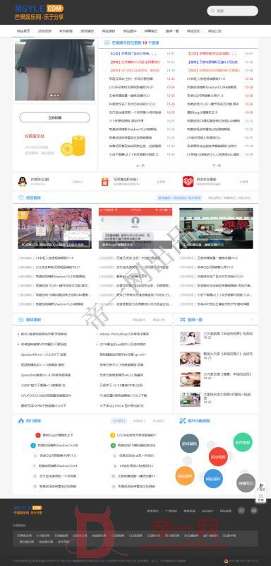 芒果娱乐网教程资料 资源分享 娱乐网网站源码+网站文章整站打包下载