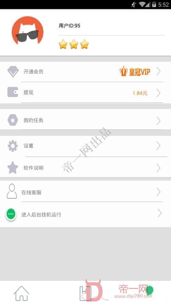 2018最新E4A安卓手机挂机赚钱app源码 带提现带后台自动生成卡密