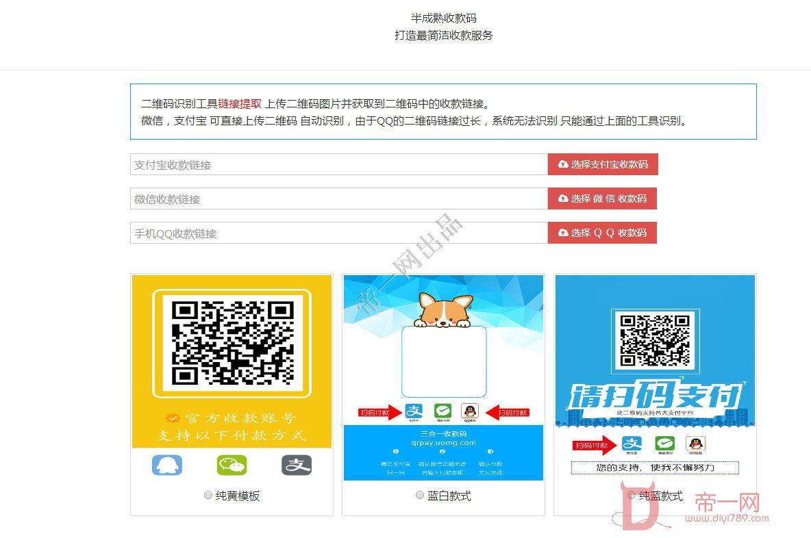 2018新款php支付宝微信QQ三合一收款码在线生成源码 内置多款模板多种选择