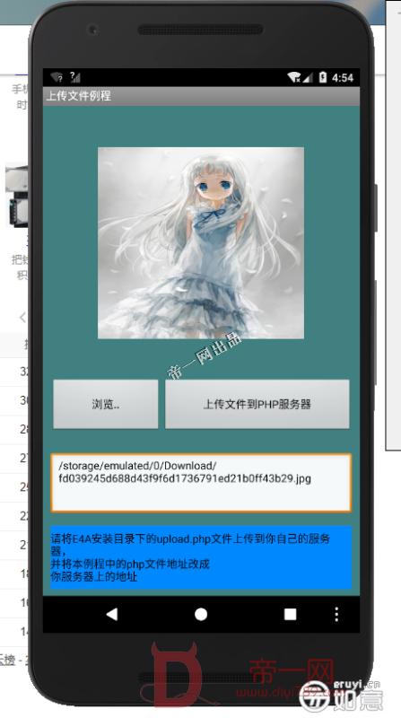 新版易如意图片上传类库 支持如意验证系统